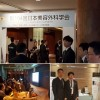Japan society of aesthetic surger…